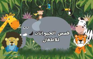 قصص الحيوانات للاطفال