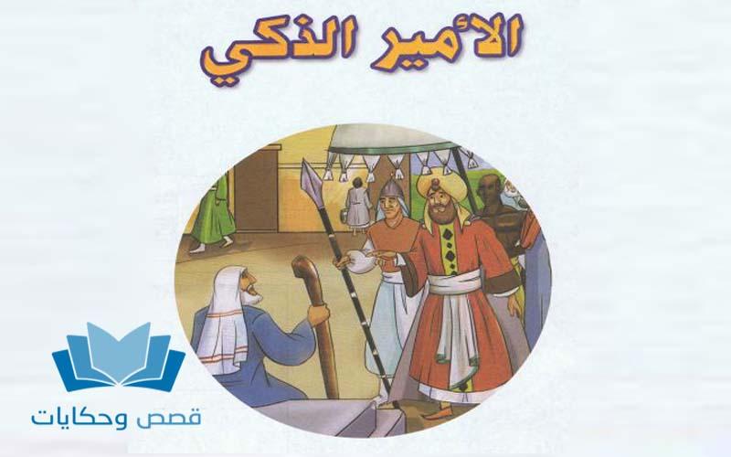 قصص تربوية عربية